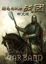 骑马与砍杀战团修改器-骑马与砍杀战团修改器通用版下载 v1.178MrAntiFun版(附怎么使用)