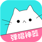 猫爪弹唱电脑版-猫爪弹唱PC客户端下载 v1.5.2