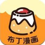 布丁漫画app-布丁漫画安卓版下载 v1.1.1