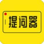提词器大师app下载-提词器大师免费版 v1.2.7