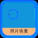 照片恢复器免费安卓版-照片恢复器官方正规版下载 v23.0