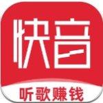 快音听歌赚钱app下载-快音听歌最新版 v4.13.0