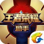 王者荣耀助手app-王者荣耀助手软件下载 v5.63.205安卓版