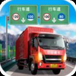 遨游中国卡车模拟器破解版-遨游中国卡车模拟器无限金币版下载 v1.5[百度网盘资源]