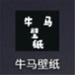 牛马壁纸app-牛马壁纸安卓版下载 v1.0