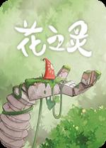 花之灵Steam中文版-花之灵游戏PC汉化绿色免安装版下载 v1.0[百度网盘资源]