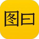 图曰加字app官方版下载-图曰加字安卓版 v2.6.9
