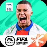 FIFA足球世界破解版-FIFA足球世界无限点券版下载 v19.0.03