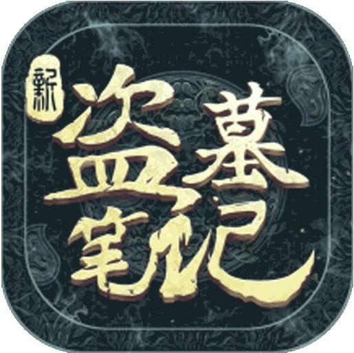 新盗墓笔记变态版-新盗墓笔记bt版下载 v1.193.457657