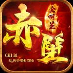 赤壁全明星手游-赤壁全明星安卓版下载 v4.2.1