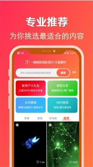 淘素材app-淘素材安卓版下载 v21.2.2