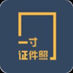 一寸证件照制作app-一寸证件照制作免费版下载 v3.3.3