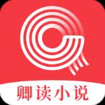 卿读小说app-卿读小说安卓版下载 v3.9.9.3236