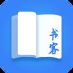 书客免费小说app-书客免费小说安卓版下载 v1.2.1