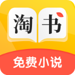 淘书免费小说app下载-淘书免费小说安卓版下载 v3.2.6