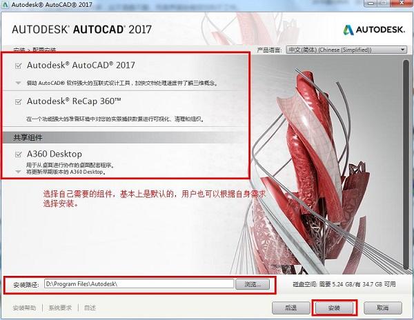 Autodesk Autocad 2017中文破解版