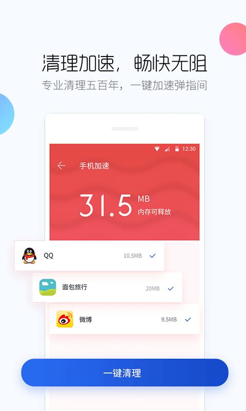 百度手机卫士app下载