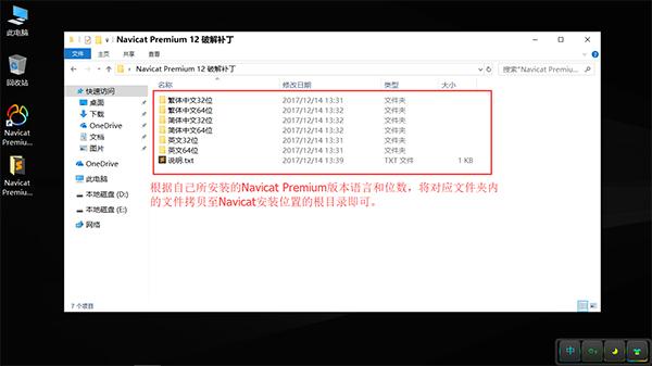 Navicat Premium 12破解版