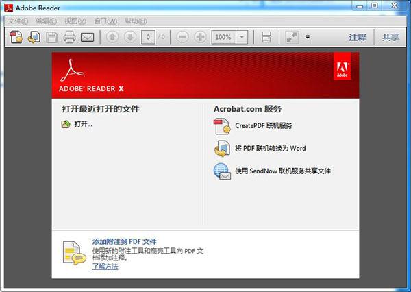 Adobe Reader 10中文版