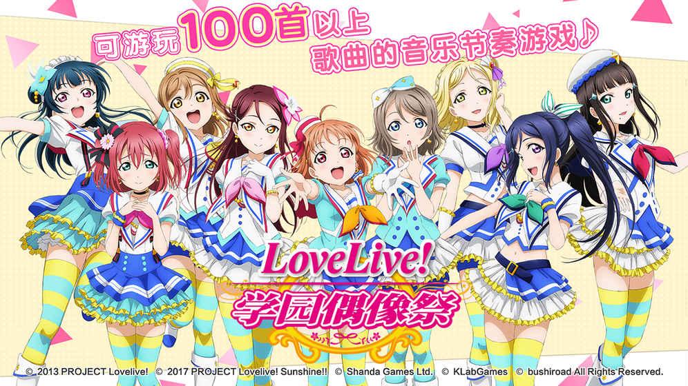 LoveLive!学园偶像祭安卓版