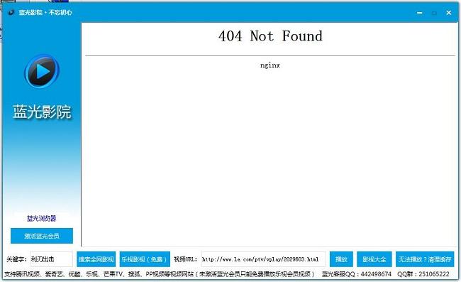 蓝光影院最新版v1.2.6.6