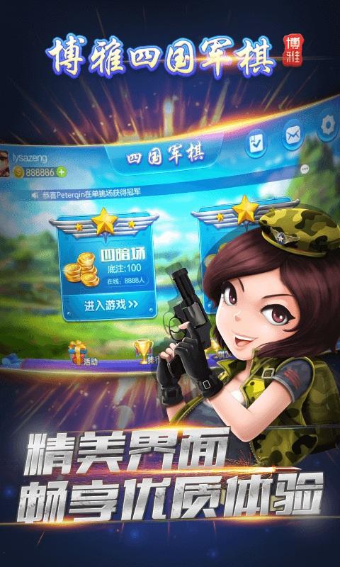 博雅四国军棋手机版下载