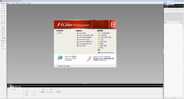 Macromedia Flash8.0绿色中文破解版