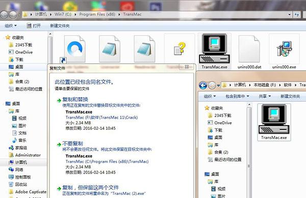 TransMacv11.3破解版