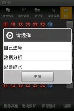 彩票阐支选号王app下载