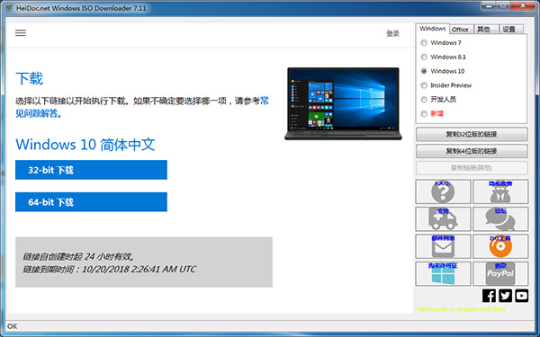 Windows ISO Downloader 7.3.0绿色中文版