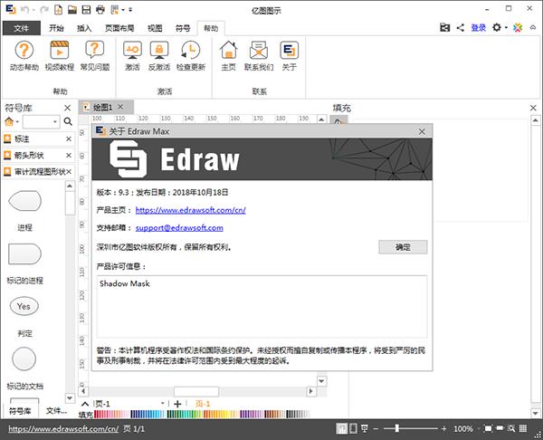 亿图图示 (Edraw Max) v9.3 破解版一款基于矢量的绘图工具插图