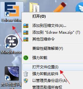 亿图图示 (Edraw Max) v9.3 破解版一款基于矢量的绘图工具插图6