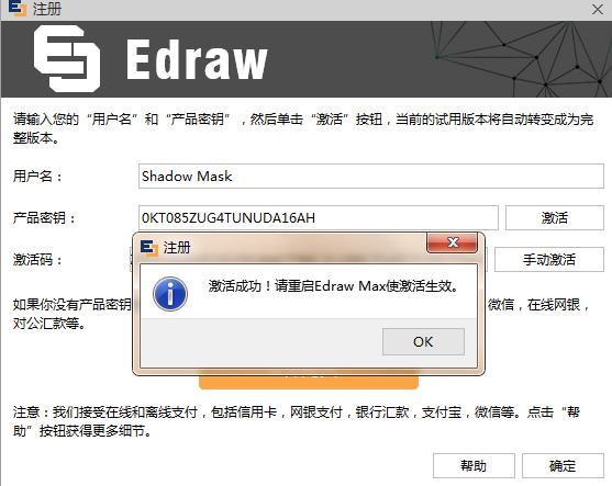 亿图图示 (Edraw Max) v9.3 破解版一款基于矢量的绘图工具插图11