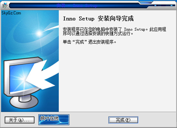 Inno Setup(安装包制作工具)v5.6.1中文汉化版