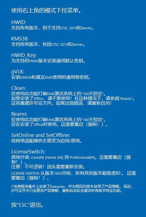 Kms38 nsane | Win10系统数字权利永久激活工具HWIDGEN 62 01  2019-02-16