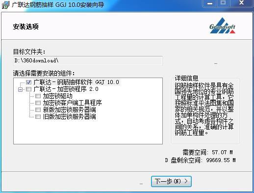 广联达预算软件全套破解版