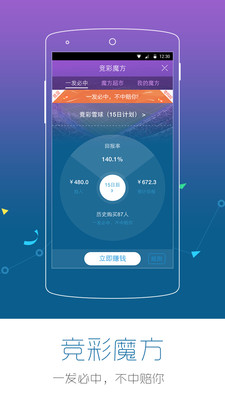 彩票2元app下载