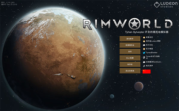 边缘世界/环世界 RimWorld