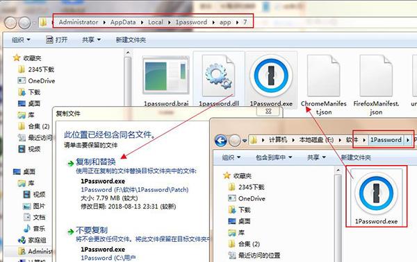 1Password破解版_1Password Windows中文破解版v7 2 576下载(含破解补丁