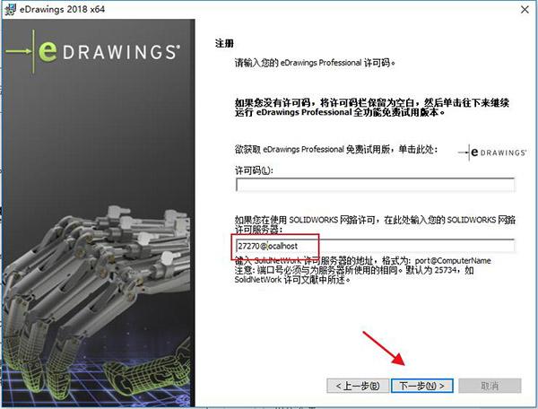 edrawings Pro 2018中文破解版