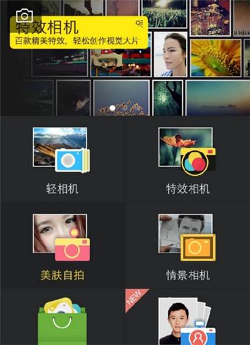 相机360v9.4.6 安卓版