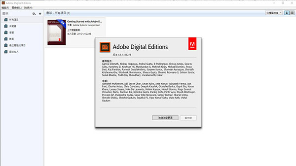 adobe digital editions绿色破解版