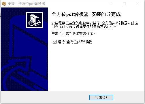 全方位pdf转换器v6.3稳定版