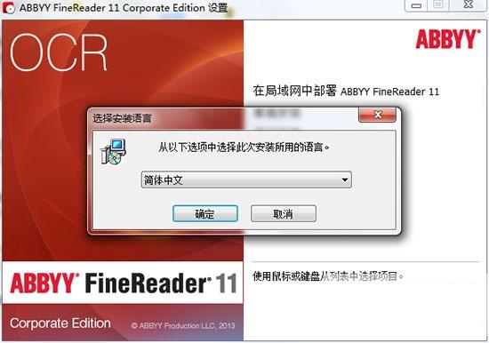 abbyy finereader 14 繁體 破解