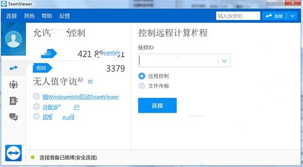 TeamViewer 13注册码(解决商业版5分钟限制)