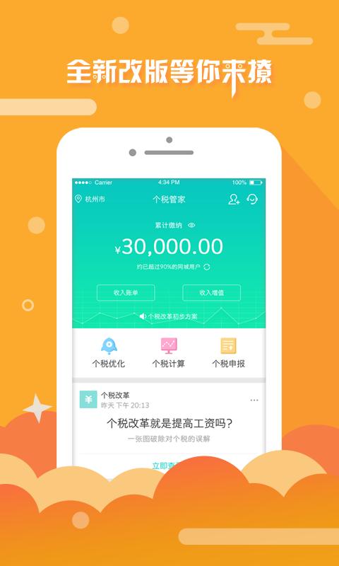 个税管家appv2.8.9手机版