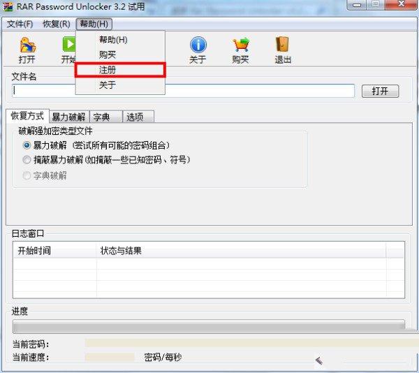 winrar密码清除工具v3.2