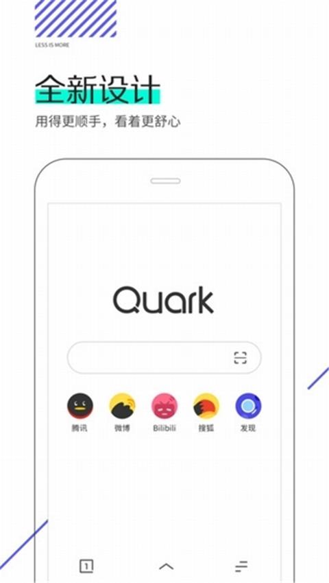夸克浏览器APPv3.0.0.942手机版