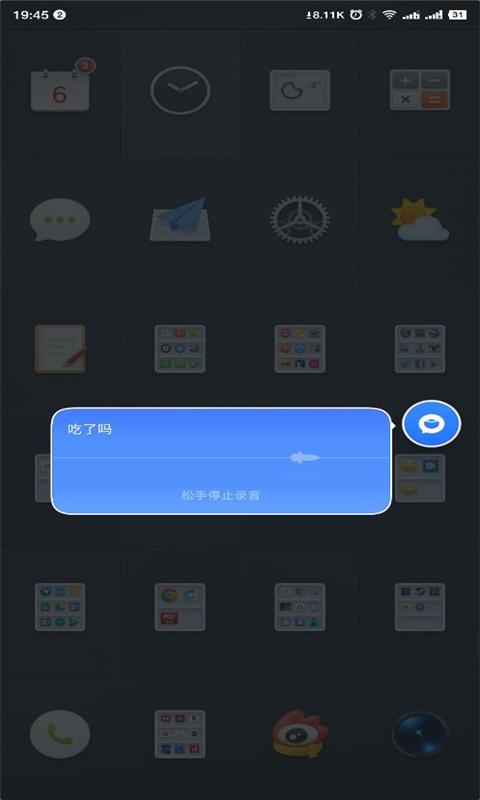 聊天宝APPv0.9.7安卓版(可提现)