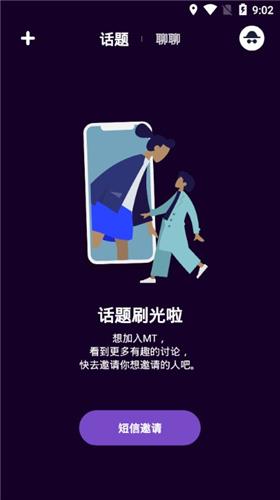 马桶MTv2.0.27 清爽版